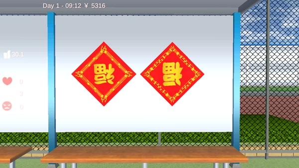 樱花校园模拟器春节