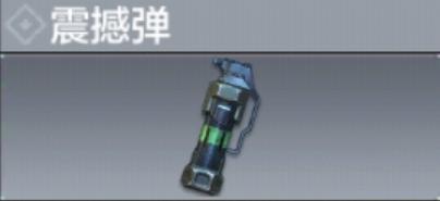 使命召唤手游震撼弹怎么用 震撼弹使用方法
