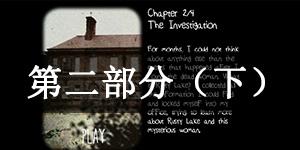 逃离方块:案件23第二部分(下)怎么玩 逃离方块:案件23第二部分(下)通关攻略