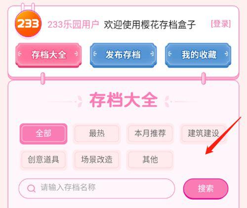樱花校园模拟器存档工具活动