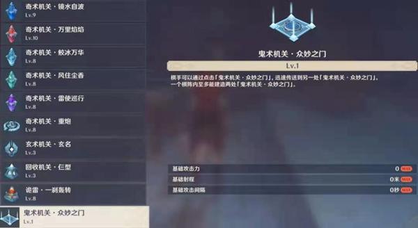 原神机关棋谭