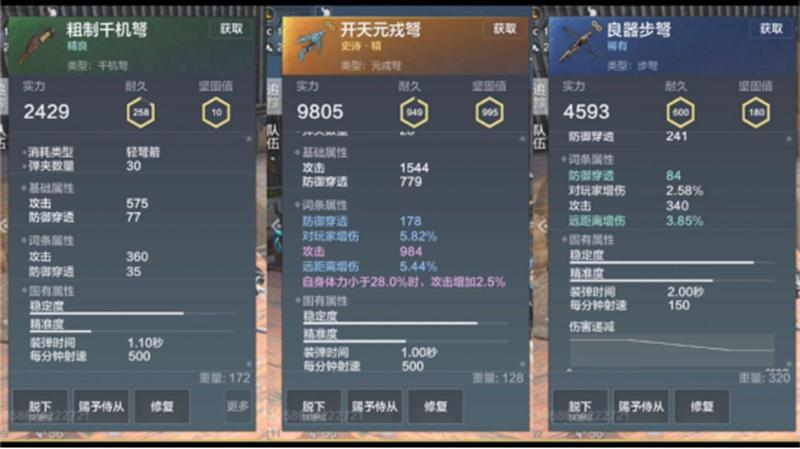 妄想山海新手武器推荐