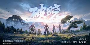 王者荣耀1.14更新爆料 新赛季开启,五款皮肤上线