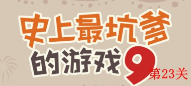 史上最坑爹的游戏9第23关怎么过 史上最坑爹的游戏9第23关攻略