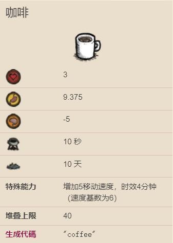 饥荒海难咖啡