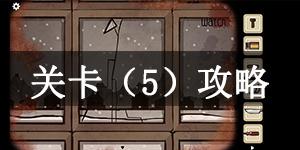 逃离方块:生日关卡(5)怎么通关 逃离方块:生日关卡(5)通关攻略