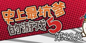 史上最坑爹的游戏5第22关怎么过 第22关攻略详解