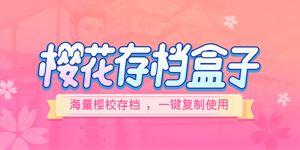 樱花校园模拟器存档下载列表 233乐园樱花盒子存档工具登场!