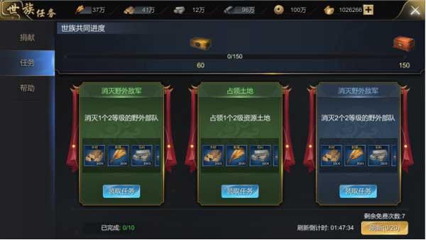 大秦帝国世族系统