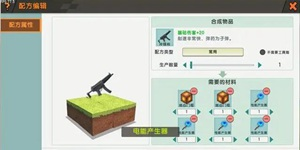 迷你世界如何制作机枪配方 自己动手制作机枪配方