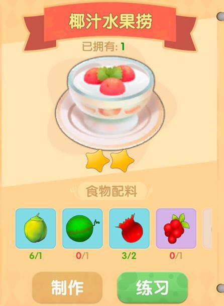 摩尔庄园椰汁水果捞怎么做 摩尔庄园椰汁水果捞菜谱