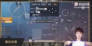 和平精英NV・Order键位布局设置 大神键位布局设置