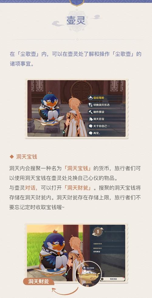 原神尘歌壶系统