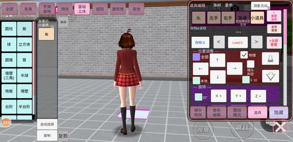 樱花校园模拟器板子