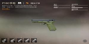 和平精英P18C枪械解析 手枪中的射速之王