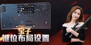 和平精英宝子键位布局设置 大神键位布局设置
