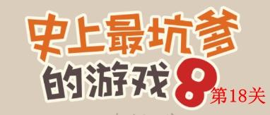 史上最坑爹的游戏8第18关怎么过 史上最坑爹的游戏8第18关攻略