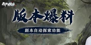我的侠客5月13日停服更新公告:剧本自动探索功能开启镇关奇侠玩法上线!