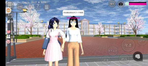 樱花校园模拟器参观樱校宿舍