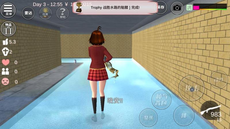 樱花校园模拟器隐藏任务3
