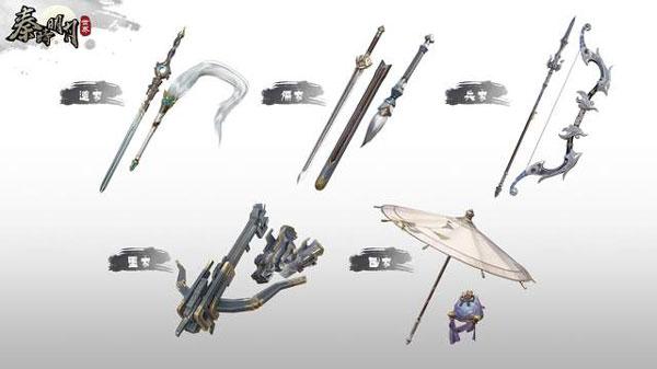 秦时明月世界武器