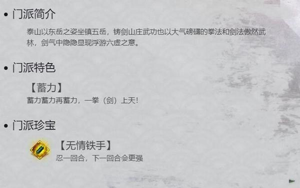 我的侠客铸剑山庄介绍