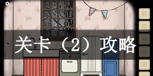 逃离方块:生日关卡(2)怎么通关 逃离方块:生日关卡(2)通关攻略