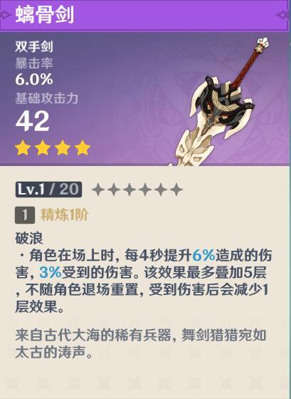 原神螭骨剑