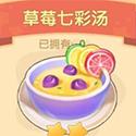 摩尔庄园草莓七彩汤