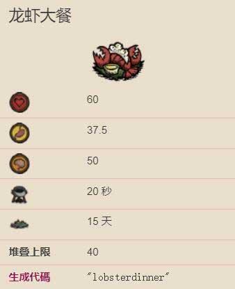 饥荒海难龙虾大餐