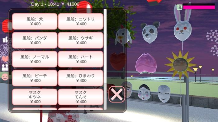 樱花校园模拟器最新版中文版情人节2021下载(有修改器+无广告)