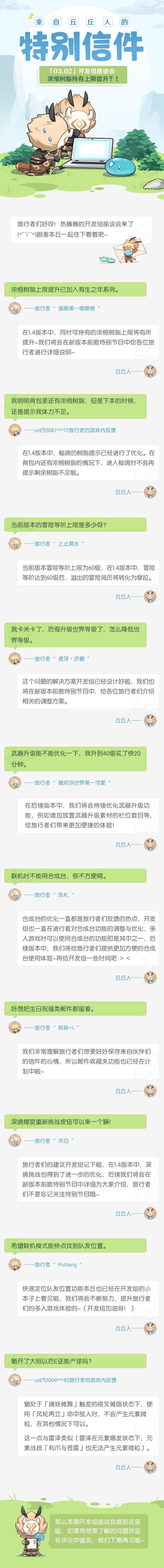 原神开发组座谈会03.02