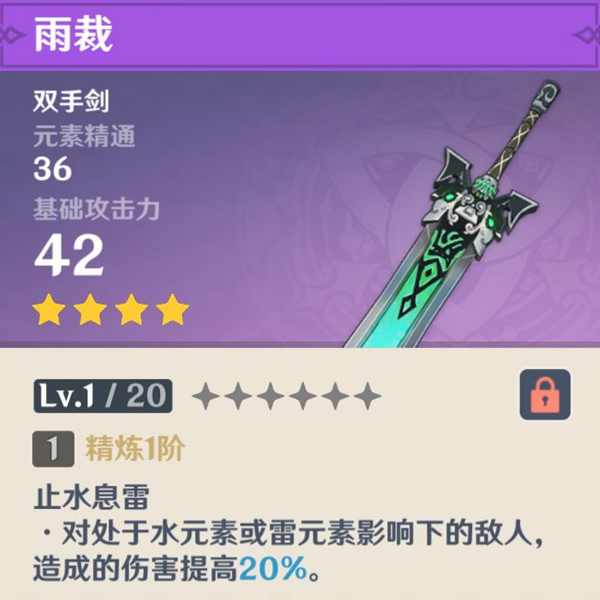 原神武器4