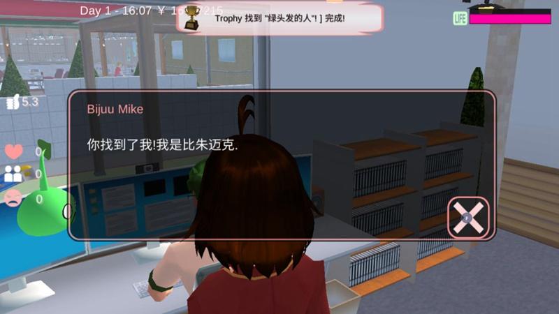 樱花校园模拟器寻找矮小通道任务1