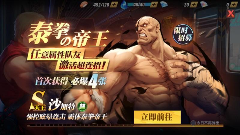 街霸对决12月31日更新 新格斗家沙加特上线