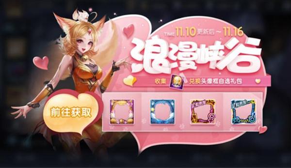 王者荣耀正式服更新内容7