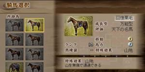 真三国无双二度进化马怎么获得 马匹获得方法