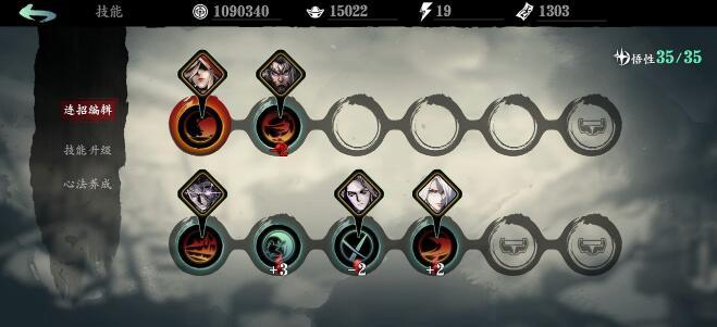 影之刃3魂技能链搭配攻略
