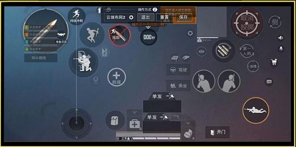 和平精英WBG-Z9键位