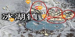 和平精英雪地地图冰湖镇打法攻略 冰湖镇打法解析