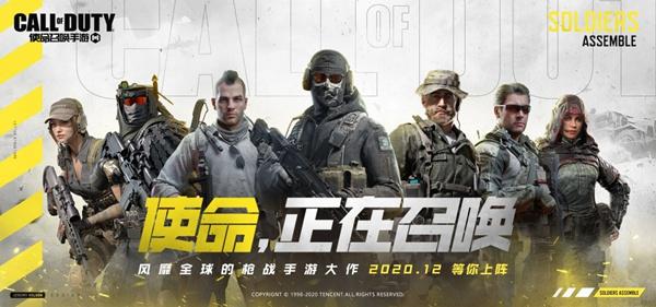 233乐园使命召唤手游官方QQ交流群正式上线!