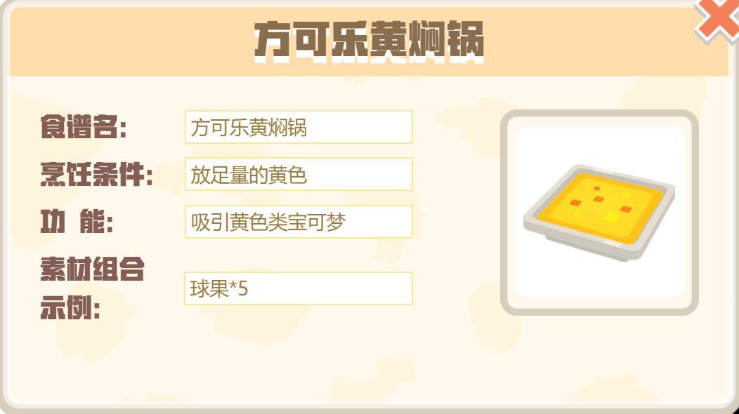 宝可梦大探险方可乐黄焖锅怎么做 宝可梦大探险方可乐黄焖锅食谱