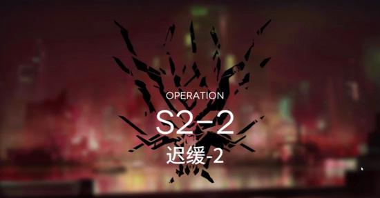 明日方舟S2-2打法