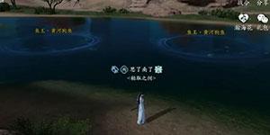 天涯明月刀手游鱼王在哪里 鱼王坐标详解