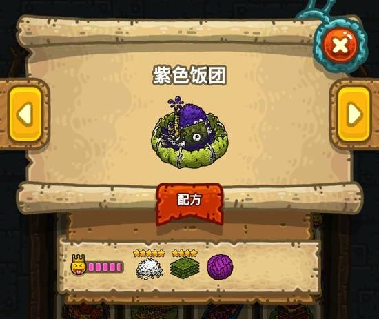黑暗料理王紫色饭团