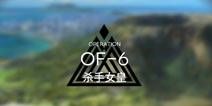 明日方舟火蓝之心OF-6攻略 OF-6阵容搭配