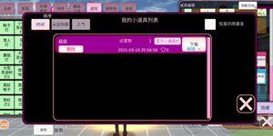 樱花校园模拟器更新1.038.28通知 道具存档分享功能登场