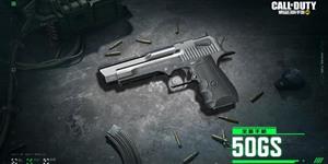 使命召唤手游新版本武器爆料 50GS双持要来了