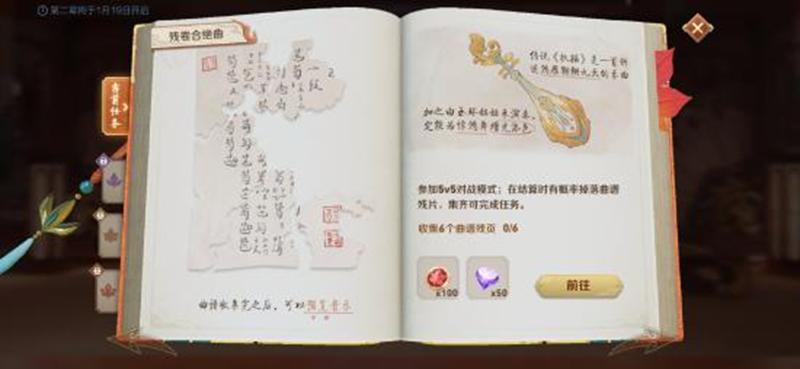 王者荣耀S22赛季任务