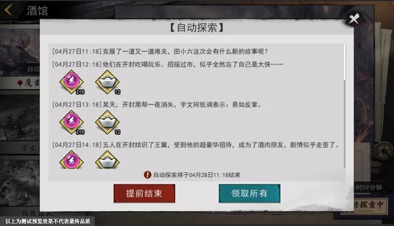 我的侠客4月29日更新预告 搭配系统正式更迭新角色轩辕正式上线
